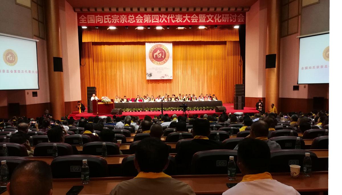 全国向氏宗亲第四次代表大会